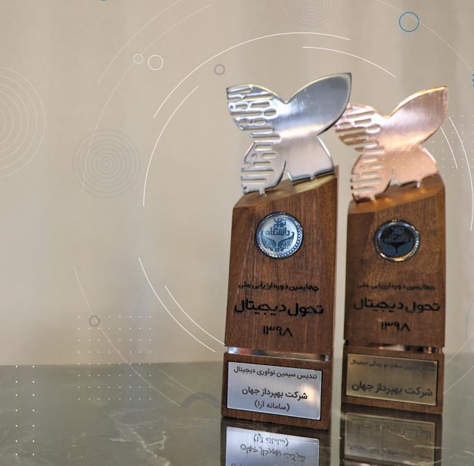 """بهپردازجهان برنده دو تندیس """"نوآوری دیجیتال"""" و """"زبدگی دیجیتال"""" در چهارمین دوره جایزه تحول دیجیتال شد"""