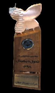 تندیس جایزه ملی تحول دیجیتال