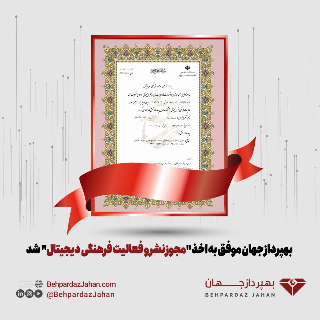 جوز نشر و فعالیت فرهنگی دیجیتال