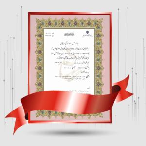 مجوز نشر و فعالیت فرهنگی دیجیتال